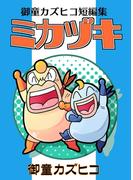 御童カズヒコ短編集 ミカヅキ