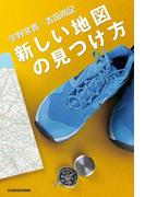 新しい地図の見つけ方(ダ・ヴィンチブックス)