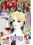 JOURすてきな主婦たち 2016年10月号(ジュールコミックス)