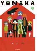 YONAKA(1)(avarus SERIES(ブレイドコミックスアヴァルス))