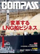 海事総合誌COMPASS2016年9月号