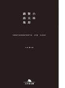 小林賢太郎戯曲集 CHERRY BLOSSOM FRONT 345 ATOM CLASSIC(幻冬舎文庫)