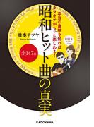 本当の意味を知ればカラオケがもっと楽しめる!昭和ヒット曲全147曲の真実(中経の文庫)
