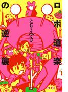 ロボ道楽の逆襲(Cue comics)
