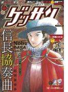 ゲッサン 2016年10月号(2016年9月12日発売)