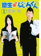 【期間限定 無料】塾生★碇石くん(1)