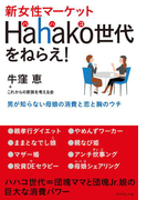 新女性マーケットHahako世代をねらえ!