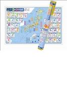 【アウトレットブック】都道府県別日本地図