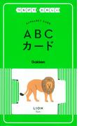 【アウトレットブック】つなげてたのしい ABCカード