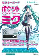 【アウトレットブック】歌うキーボード ポケット・ミク ユーザーマニュアル