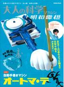 【アウトレットブック】大人の科学マガジン 自動手書きマシン オートマ・テ