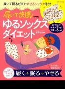 【アウトレットブック】履いて快眠ゆるソックスダイエット