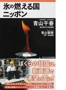 氷の燃える国ニッポン (ワニブックス|PLUS|新書)(ワニブックスPLUS新書)