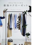 だれにでもつくれる最強のクローゼット 7 steps to make the best closet