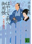 はやぶさ新八御用帳 新装版 1 大奥の恋人 (講談社文庫)