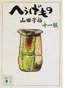 へうげもの 11服 (講談社文庫)(講談社文庫)