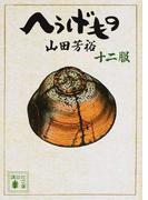 へうげもの 12服 (講談社文庫)(講談社文庫)