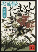 お面屋たまよし 2 彼岸ノ祭 (講談社文庫)(講談社文庫)