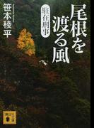 尾根を渡る風 駐在刑事 (講談社文庫)(講談社文庫)