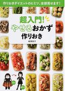 超入門!やせるおかず作りおき 作りおきダイエットのヒミツ、全部見せます! (Lady Bird Shogakukan Jitsuyo Series)