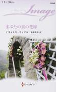 まぶたの裏の花嫁