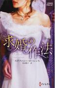 求婚の作法 (ハーレクイン・ヒストリカル・スペシャル)(ハーレクイン・ヒストリカル・スペシャル)