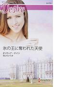 氷の王に奪われた天使 (ハーレクイン・ディザイア Desire)(ハーレクイン・ディザイア)