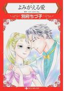 よみがえる愛 (ハーレクインコミックス)(ハーレクインコミックス)