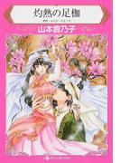 灼熱の足枷 (ハーレクインコミックス)(ハーレクインコミックス)