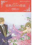 情熱だけの関係 (ハーレクインコミックス★キララ)