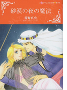 砂漠の夜の魔法 (ハーレクインコミックス★キララ)