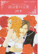 涙は愛の言葉 (ハーレクインコミックス★キララ)