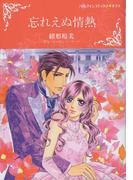 忘れえぬ情熱 (ハーレクインコミックス★キララ)