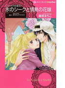氷のシークと情熱の花嫁 (ハーレクインコミックス♥darling! ゾハイドの宝石)