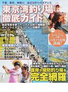 東京湾釣り場徹底ガイド 千葉、東京、神奈川−身近な釣りのオアシス (COSMIC MOOK)(COSMIC MOOK)