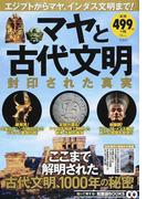 マヤと古代文明 封印された真実 エジプトからマヤ、インダス文明まで! (TJ MOOK 知って得する!知恵袋BOOKS)(TJ MOOK)