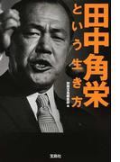 田中角栄という生き方
