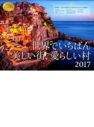'17 世界でいちばん美しい街、愛らしい (カレンダー '17)