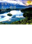 '17 世界でいちばん美しい絶景 (カレンダー '17)