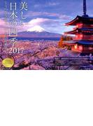 カレンダー '17 美しい日本の四季~うつろう彩り、残したい原風景~