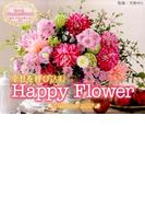 カレンダー '17 HappyFlowerCalendar (幸せを呼び込む)