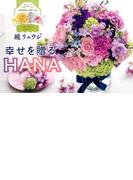 カレンダー '17 幸せを贈るHANA