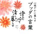 カレンダー '17 ブッダの言葉 (心穏やかに暮らす)