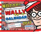 '17 ウォーリーCALENDAR (毎日さがせ!)