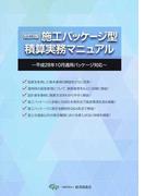 施工パッケージ型積算実務マニュアル 改訂3版