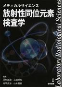 メディカルサイエンス放射性同位元素検査学