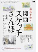 名所を歩く関西スケッチさんぽ 描いて、食べて、買って、新しい名所の遊び方。 (LMAGA MOOK)(エルマガMOOK)