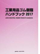 工業用品ゴム樹脂ハンドブック 2017年版