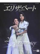 エリザベート スペシャル・エディション 20th Anniversary