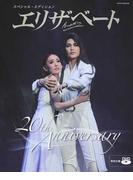 エリザベート スペシャル・エディション 20th Anniversary (タカラヅカMOOK)(タカラヅカMOOK)